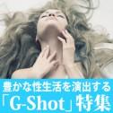 【医師監修】膣でいくためのヒアルロン酸注入(G-shot)