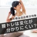 【医師監修インタビュー】膣のゆるい方へ治療を行うLUNA骨盤底トータルサポートクリニック
