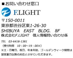 f.light