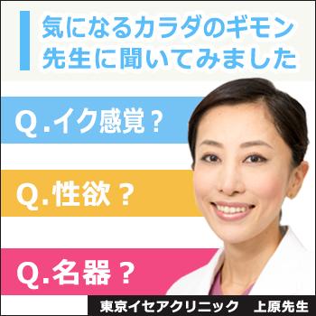 【医師監修インタビュー】男女の性欲の違いは?クリニックへ聞いた!①