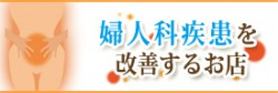 婦人科疾患を改善するお店-275×92