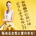 非公開: 【商品インタビュー】女性器のにおいはどうしようもない!? 悩める女性に愛の手を!